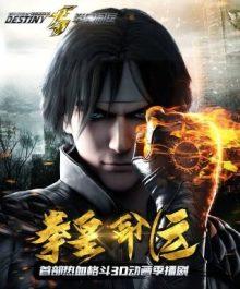 人気格闘ゲーム「THE KING OF FIGHTERS」CGアニメの制作が中国で進行中