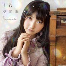 声優・山崎エリイさん1stシングル「十代交響曲」のミュージックビデオとジャケット写真が公開