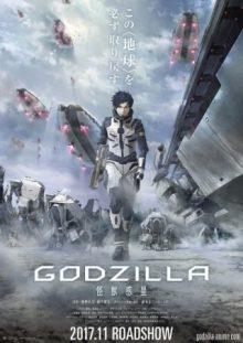 アニメ版『ゴジラ』11月公開 新キービジュアルも公開