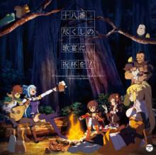 TVアニメ『この素晴らしい世界に祝福を!2』キャラクターソングアルバムより、ジャケ写・試聴動画が公開