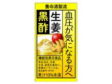 黒酢に健康素材をプラス!「生姜黒酢」「高麗人参黒酢」発売