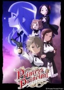 オリジナルTVアニメ『プリンセス・プリンシパル』2017年夏放送 キービジュアル、トレーラー映像も公開
