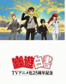 TVアニメ『幽遊白書』放送25周年記念ビジュアルが公開