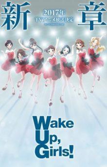 アニメ『Wake Up,Girls!』新章  キービジュアル第2弾が公開