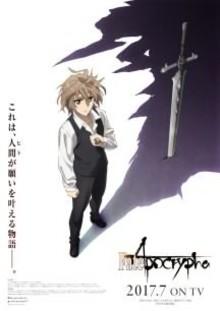 TVアニメ『Fate/Apocrypha』2017年夏より放送 キービジュアル、PVも公開