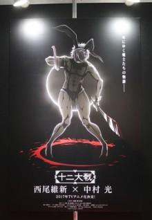 西尾維新×中村光のアニメ「十二大戦」のキービジュアル、PVが公開!