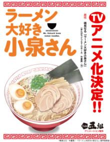 「まんがライフSTORIA」にて連載中の『ラーメン大好き小泉さん』がTVアニメ化決定