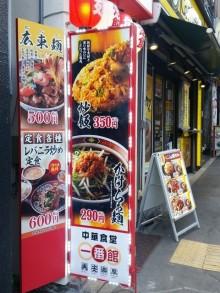 まさに中華のファーストフード! 渋谷にオープンした安くて早くて美味い食堂に行ってみた♪