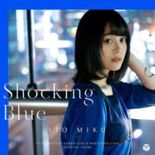 伊藤美来さん 2ndシングル『Shocking Blue』のジャケット写真とPVが公開