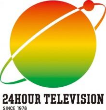 今夏『24時間テレビ』嵐櫻井・NEWS小山・KAT-TUN亀梨、合同でメインパーソナリティー