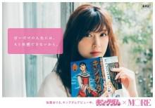 『キングダム』が女性誌『MORE』とコラボ 人気モデル3人のポスター&動画公開