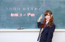 クラスの「かわいい♡」をひとりじめっ!新学期の最強カワイイ制服コーデ