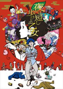たった一晩!?の恋物語『 夜は短し歩けよ乙女 』は、森見×湯浅ワールド全開のエンターテインメント映画