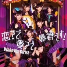 声優ユニット「Wake Up, Girls!」ニューシングル「恋?で愛?で暴君です!?」よりMV・ジャケットイメージが公開