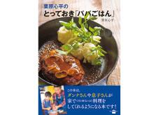 子どもと一緒に料理に挑戦!初心者パパも安心のレシピ本