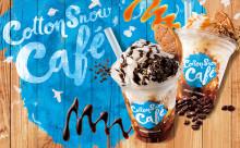 2通りの食べ方が楽しめる☆ミスドに「ふわふわミルク氷×コーヒー」のデザートドリンクが登場!