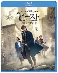 【オリコン】ハリポタ新シリーズ『ファンタビ』DVD/BD同時1位