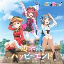 『ラブライブ!サンシャイン!!』ユニットシングル第2弾CYaRon!の「近未来ハッピーエンド」よりジャケットイメージと試聴動画が公開