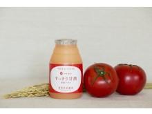 「すっきり甘酒 高知トマト」で夏の美腸&美肌を叶える!
