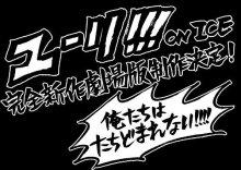 オリジナルアニメ「ユーリ!!! on ICE」の完全新作劇場版の制作が決定!