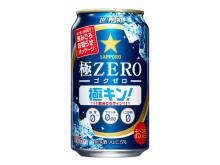 飲み頃を見逃すな!夏に楽しむ極ZERO「極キン!缶」