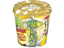 瀬戸内産レモンが爽やか~!「スープはるさめ 塩レモン」