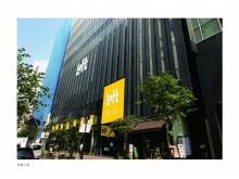 6月23日(金)、銀座2丁目に「銀座ロフト」オープン