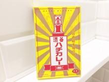 渋谷の新名物!? おみやげにもぴったりの「渋谷ハチカレー」を食べてみた!