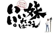 平坂読さんの人気小説『妹さえいればいい。』2017年秋TVアニメ化決定