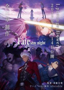 劇場版アニメ『Fate/stay night [Heaven's Feel]』第一章の新ビジュアルが解禁