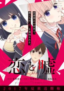 アニメ「恋と嘘」第2弾トレーラー公開とメインキャストを発表!