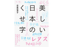 書き文字から時代が見える!新書「美しい日本のくせ字」