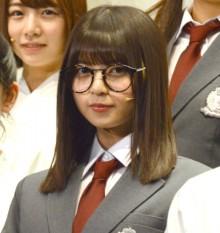 乃木坂46・齋藤飛鳥、メガネ姿披露に照れ「鈍くさい」