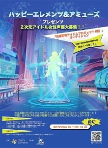 ハッピーエレメンツによる2次元アイドルプロジェクト「地球防衛アイドルプロジェクト(仮)」 を発表