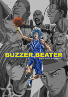 井上雄彦さん原作のSFバスケアニメ『BUZZER BEATER』Blu-ray BOXが発売決定
