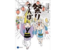あなたはいくつ知ってる?日本の祭りイラストエッセイ