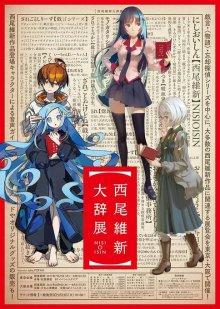 小説家・西尾維新さんの展覧会『西尾維新大辞典』を開催 豪華声優陣によるキャラクターガイドも実施