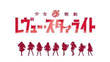 『三森すずこ』さんも出演!!アニメと演劇織りなす『 少女☆歌劇 レヴュー・スタァライト 』って何だ??「新感覚」のスタァライトプロジェクトを徹底解説!