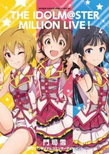 「765プロオールスターズ&ミリオンスターズ」合同ライブが10月7日・8日に日本武道館で開催決定!他、『ミリオンライブ!』最新情報を発表