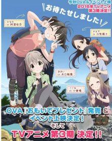TVアニメ『ヤマノススメ』TVアニメ第3期、新作OVAの制作が決定
