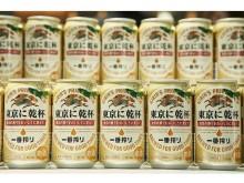 キリンビールが東京流の「ゲン担ぎメシ」を開発!