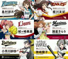 「アイドルマスターシリーズ×パ・リーグコラボ」346プロアイドルの描き下ろしイラストが公開