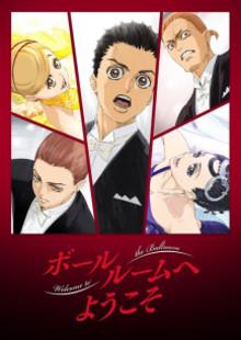 2017年7月放送のアニメ『ボールルームへようこそ』主題歌もきけるPV第5弾が公開