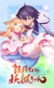 2017年7月放送のTVアニメ『縁結びの妖狐ちゃん』先行PV、追加キャストが公開