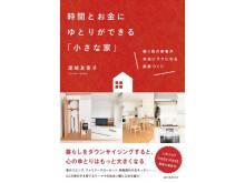 小さな家で快適に住まう!多忙なワーキングマザー必読の新刊