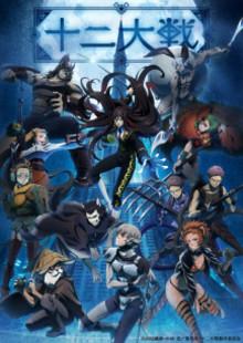2017年7月放送のTVアニメ『十二大戦』キャラクター集合ビジュアル、メインキャストを発表