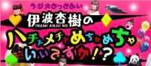 『内田彩』『日高里菜』『伊波杏樹』さんも出演!新人声優の登竜門的ラジオ番組「 ラジオどっとあい 」をアナタは知ってる?