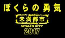 嵐・相葉&松本、KinKi主演『ぼくらの勇気』20年ぶり出演