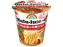都内の名店「麺屋Hulu-lu」の味わいがカップめんに!