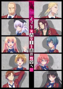 2017年7月放送の アニメ『ようこそ実力至上主義の教室へ』PV、キービジュアルが公開